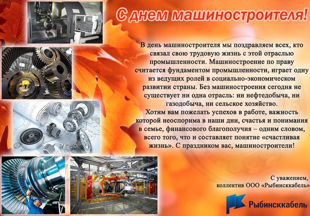 Поздравления в прозе на день машиностроителя